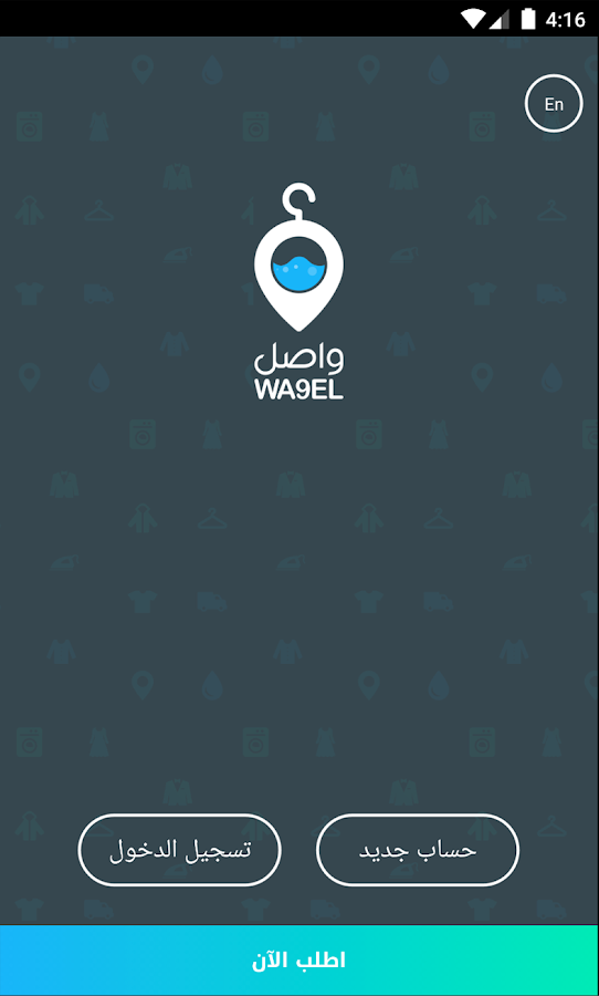 Wa9el Laundry- screenshot