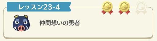 レッスン23-4