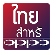 Thai Fonts for OPPO