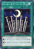 スート・オブ・ソードX