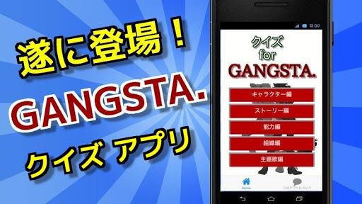 クイズ for GANGSTA. 無料クイズゲームアプリ