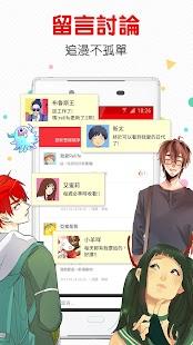 comico 免費全彩漫畫- screenshot thumbnail