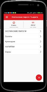 Осетинские пироги Чъирита | Щелково - náhled