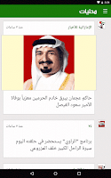 Screenshot of UAE News | Abu Dhabi, Dubai