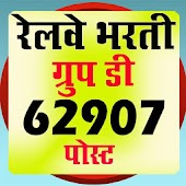 RRB Group D Exam Hindi