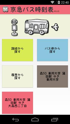 京急バス時刻表