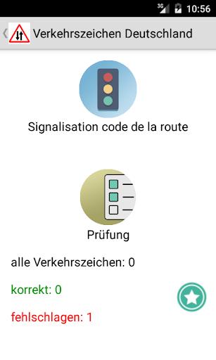 德国道路标志