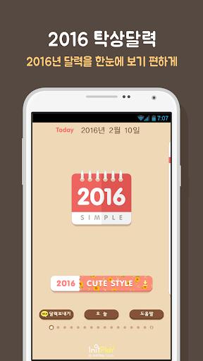 탁상달력 2016 : 심플 위젯