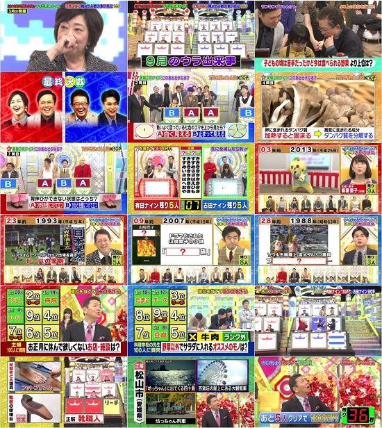 (TV-Variety)(720p) Cream Quiz Miracle 9 SP (Oya Shizuka) 161221