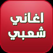 اغاني شعبي - aghani cha3biya