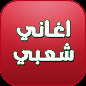 download اغاني شعبي - aghani cha3biya apk