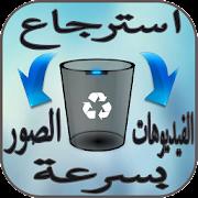 استرجاع الصور والفيديوهات المحدوفة:deleted&file