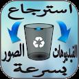 استرجاع الصور والفيديوهات المحدوفة:deleted&file apk