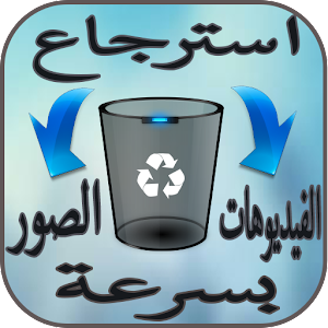 استرجاع الصور والفيديوهات المحدوفة:deleted&file for PC