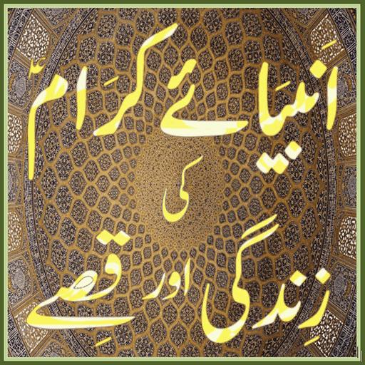 Qasas ul Anbiya Urdu Islamic book - Apps on Google Play