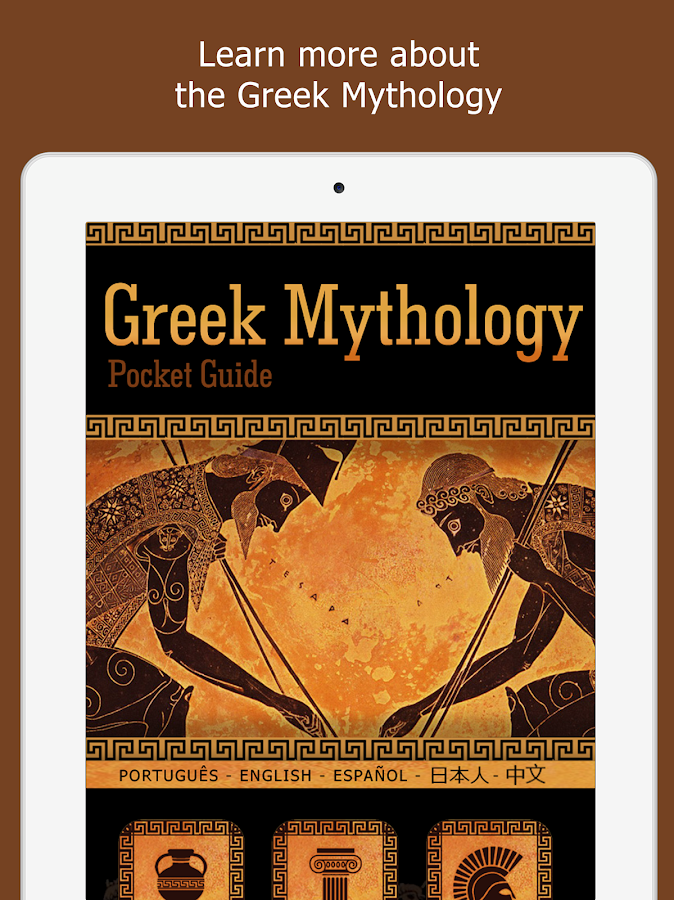 Greek Mythology- screenshot