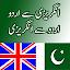 دانلود English to Urdu Dictionary اندروید