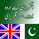 English to Urdu Dictionary (app)