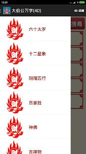 大伯公 4D万字 - náhled