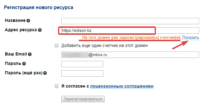 Регистрация нового счетчика