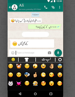 Urdu English Keyboard Emoji with Photo Background - náhled