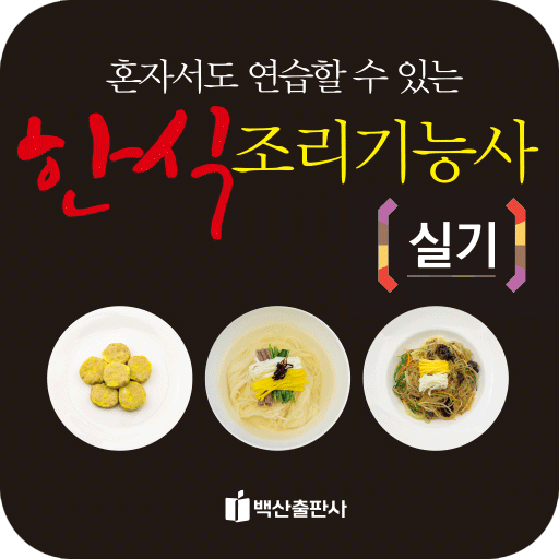 한식조리기능사  [실기] app (apk) free download for Android/PC/Windows