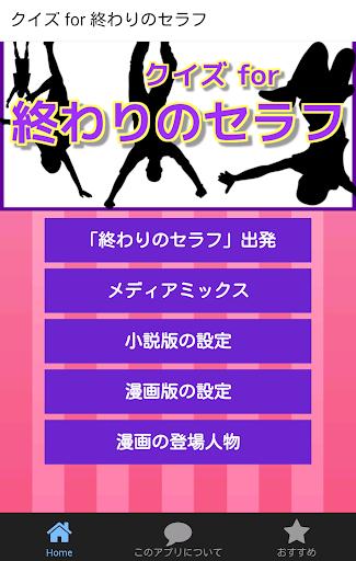 クイズ for 終わりのセラフ 漫画 アニメ 無料アプリ