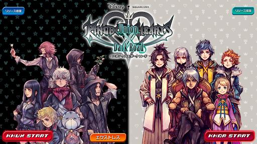KINGDOM HEARTS Uχ Dark Road 4.0.0 screenshots 1