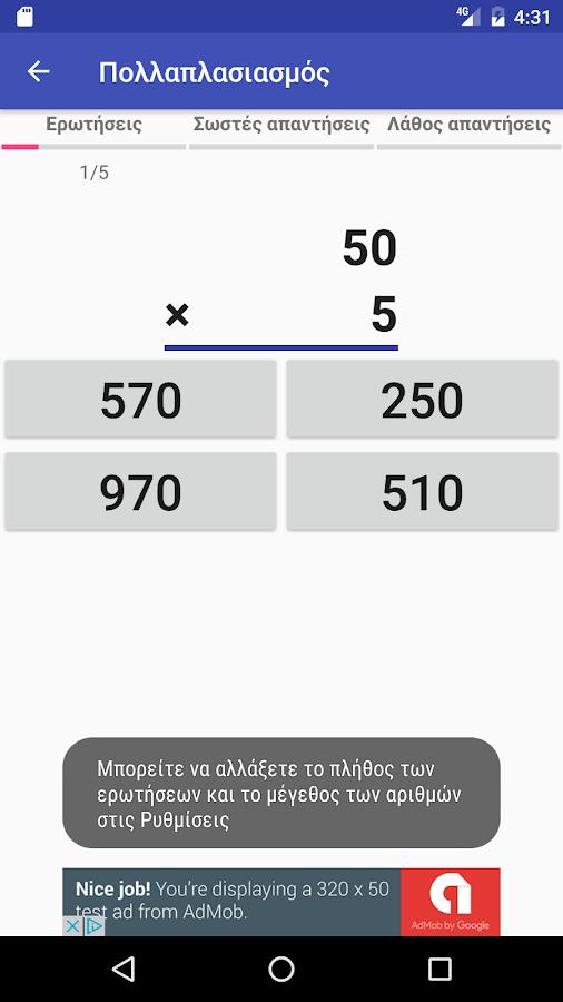 Ασκήσεις Αριθμητικής - στιγμιότυπο οθόνης