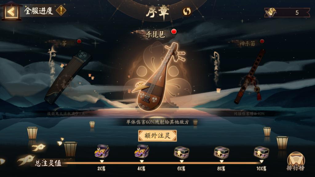 雅楽の邦-奏曲-楽器選択