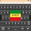 Amharic Keyboard APK