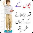 Bachon Ka Qad Lamba Kren - Baby Height Tips icon