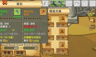 Screenshot of 通天魔塔-好玩单机经典角色扮演rpg小游戏