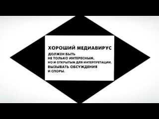 Video: Как работает Медивирус?
