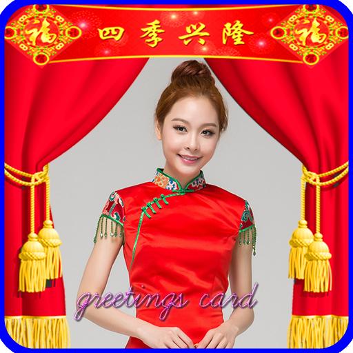 中国新年相框 娛樂 App LOGO-APP試玩