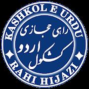 Kashkol-e-Urdu: Rahi Hijazi