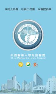 中國醫點通 - Google Play 應用程式