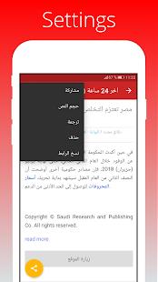 Sudan News Alerts - náhled