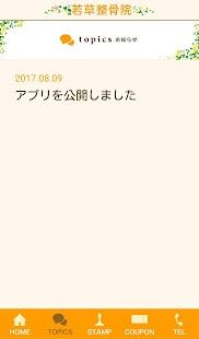 若草整骨院 - náhled
