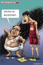 Photo: 大尸凶的漫画:快枪哥