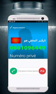 كشف رقم المتصل المجهول وإسمه 2018 - náhled