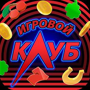 klub-2018-igrovie-avtomati