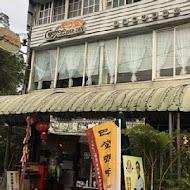 巴登咖啡專賣店