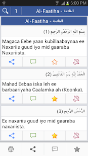 Quran - Somali- screenshot thumbnail