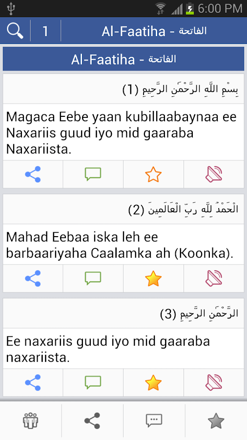 Quran - Somali- screenshot
