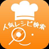 人気レシピ検索 - 献立,料理レシピを無料で人気順検索!