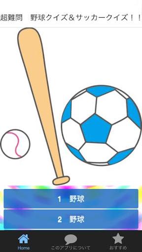 超難問 野球クイズ&サッカークイズ!!