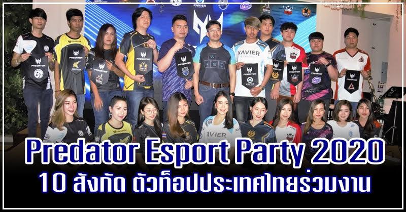 Predator Esport Party 2020 งานเลี้ยงขอบคุณทีมนักกีฬา e-Sports