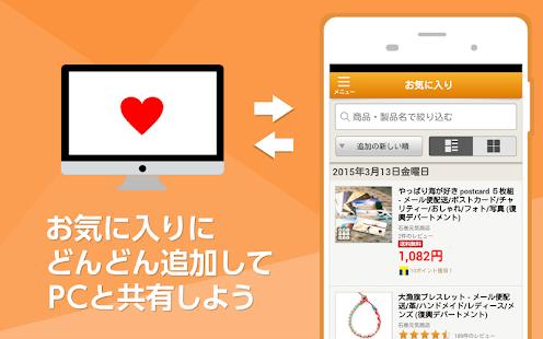Yahoo!ショッピング:3月限定プレミアム会員ポイント5倍 - screenshot thumbnail