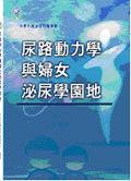 尿路動力學與婦女泌尿學園地
